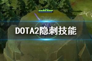 《DOTA2》力丸厉害吗 隐刺技能解析