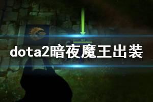 《DOTA2》暗夜魔王怎么玩 暗夜魔王出装顺序天赋树一览