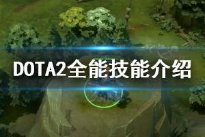 《DOTA2》全能骑士怎么打 全能技能介绍