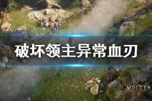 《破坏领主》新版异常血刃怎么玩 新版异常血刃玩法介绍