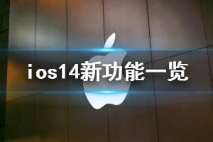 ios14新功能一览 iOS14新功能新设备全介绍