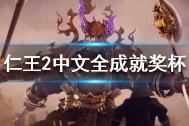 《仁王2》奖杯怎么解锁?中文全成就奖杯汇总
