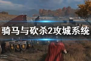 《骑马与砍杀2》攻城系统演示视频 攻城画面怎么样?