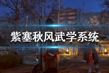 《紫塞秋风》武学系统图文介绍 武学招式有哪些?