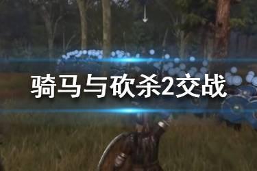 《骑马与砍杀2》库赛特汗国交战演示视频 游戏交战场景如何?