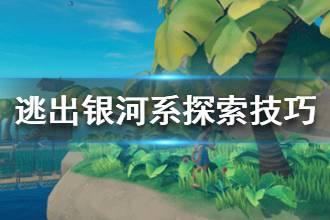 《逃出银河系》小岛探索技巧 小岛怎么探索
