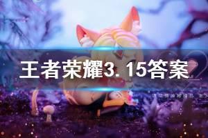 王者荣耀微信2020年3月15日每日一题答案
