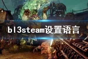 《无主之地3》steam怎么设置中文 steam设置语言方法分享