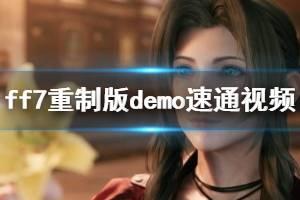 《最终幻想7重制版》demo速通视频 demo怎么通关?