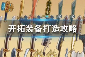 《开拓幻想篇》装备打造攻略 装备怎么打造