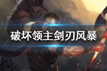 《破坏领主》剑刃风暴异常血球流天赋技能搭配玩法思路