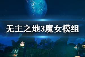 《无主之地3》魔女哪个模组强 魔女强势模组推荐一览