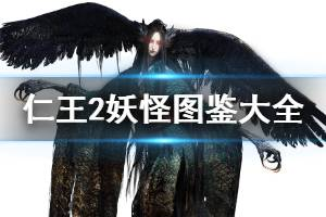 《仁王2》妖怪图鉴大全 妖怪有哪些?