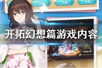 《开拓幻想篇》游戏内容介绍 游戏内容是什么