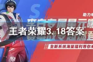 王者荣耀微信2020年3月18日每日一题答案