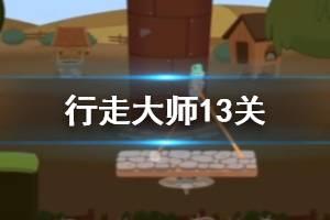 行走大师walkmaster第13关玩法 抖音踩高跷山羊赛道13玩法