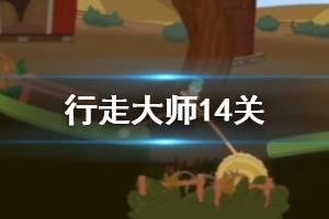 行走大师walkmaster第14关玩法 抖音山羊踩高跷14关玩法