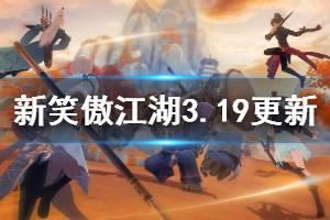 《新笑傲江湖》3月19日更新内容一览 东海地宫奇经系统玩法