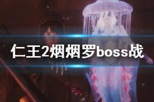 《仁王2》烟烟罗boss战打法攻略 烟烟罗怎么打?