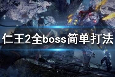 《仁王2》全boss简单打法心得 各boss有什么简单打法?