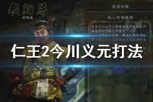 《仁王2》boss今川义元怎么打?今川义元打法详解