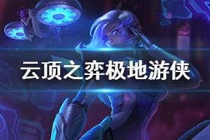 《云顶之弈》极地游侠阵容怎么玩 极地游侠阵容玩法推荐