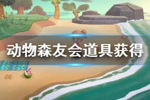 《集合啦动物森友会》道具怎么获得 游戏道具获得方法介绍