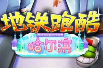 《地铁跑酷》哈尔滨玩法 俏皮冰冰登场