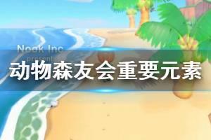《集合啦动物森友会》有什么重要元素 游戏重要元素介绍