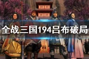 《全面战争三国》弃叛之世194吕布破局心得分享 194吕布怎么破局?