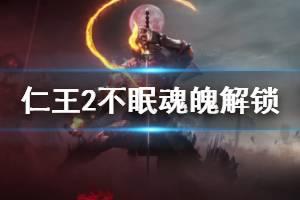 《仁王2》不眠魂魄怎么解锁 不眠魂魄解锁方法介绍