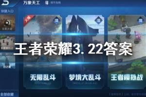 王者荣耀微信2020年3月22日每日一题答案