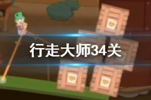 行走大师walkmaster第34关玩法 行走大师赛道34箱子过法