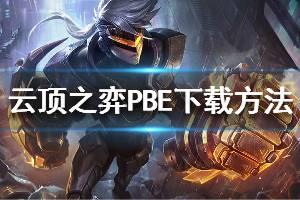 《云顶之弈》PBE测试服怎么下载 PBE下载方法分享