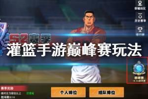《灌篮高手手游》巅峰赛玩法介绍 巅峰赛基础规则一览