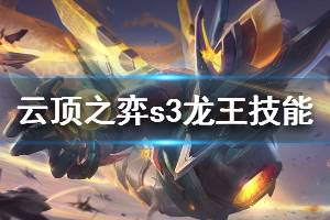 《云顶之弈》s3龙王羁绊是什么 s3龙王技能效果介绍
