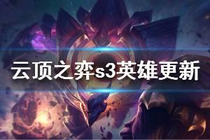 《云顶之弈》S3全英雄更新信息一览 S3哪些羁绊有变动