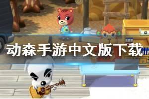 《动物之森手游》中文汉化版下载方法 动森手游有中文吗