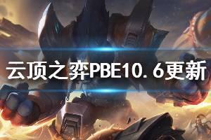 《云顶之弈》PBE10.6更新信息介绍 PBE10.6更新了哪些内容
