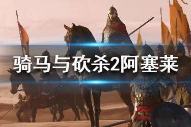 《骑马与砍杀2》阿塞莱势力强不强?阿塞莱势力背景介绍