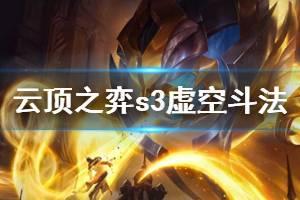 《云顶之弈》s3虚空斗法阵容厉害吗 s3虚空斗法装备玩法一览