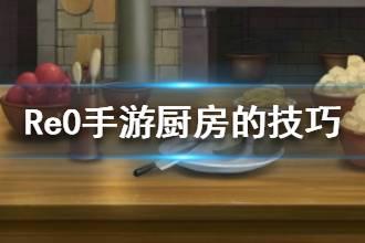 《从零开始的异世界生活》厨房的技巧心之器 厨房的技巧属性介绍