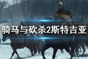 《骑马与砍杀2》斯特吉亚势力背景介绍 斯特吉亚势力怎么样?