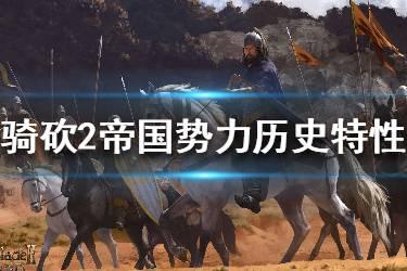 《骑马与砍杀2》帝国势力厉害吗?帝国势力历史特性解析