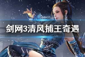 《剑网3》清风捕王奇遇如何完成 清风捕王奇遇完成方法介绍