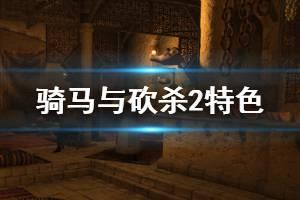 《骑马与砍杀2》好玩吗 游戏特色背景故事一览