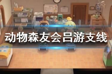 《集合啦动物森友会》吕游支线怎么完成?吕游支线攻略视频