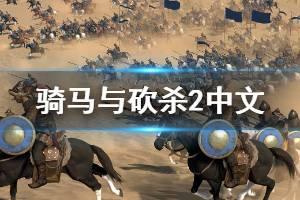 《骑马与砍杀2》有中文吗 游戏中文设置方法介绍