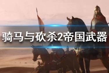 《骑马与砍杀2》帝国武器装备图鉴大全 帝国装备有哪些?