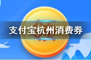 杭州消费券怎么领 支付宝杭州发放16.8亿消费券怎么用